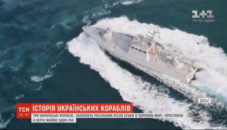 Три українські кораблі, захоплені росіянами у Чорному морі, простояли у Керчі майже рік