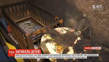 На Черкащині у пожежі в приватному будинку живцем згоріли двоє дітей
