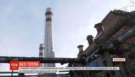Без тепла, горячей воды и света: в двух городах на Львовщине не начался отопительный сезон