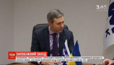 """Председателя правления """"Укрэксимбанка"""" отпустили под залог в 3 млн гривен"""