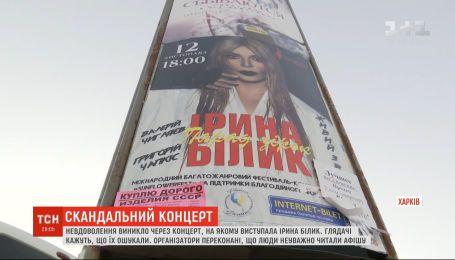 У Харкові незадоволені глядачі звернулись у поліцію через виступ Ірини Білик