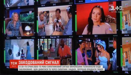С 2020 года спутниковое телевидение в Украине будет закодировано