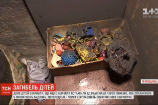 Діти, які загинули у пожежі на Черкащині, задихнулися чадним газом