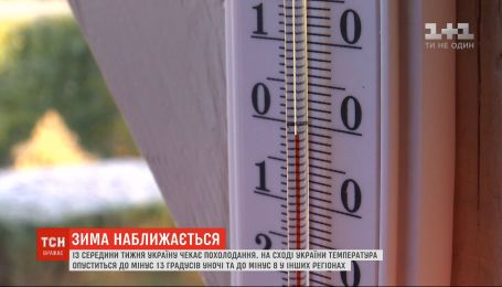 Зима приближается: синоптики прогнозируют последние дни тепла