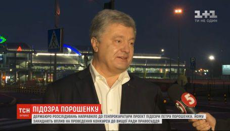 Порошенко отреагировал на подозрение ГБР