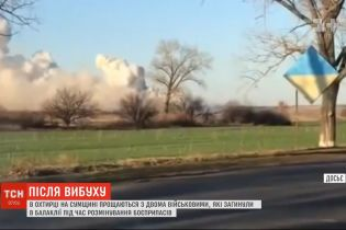 В Сумской области будут прощаться с погибшими при взрыве во время разминирования боеприпасов в Балаклее