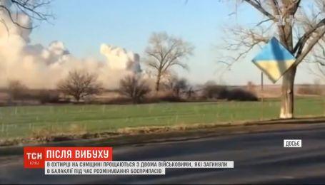 На Сумщині прощатимуться із загиблими від вибуху під час розмінування боєприпасів у Балаклії