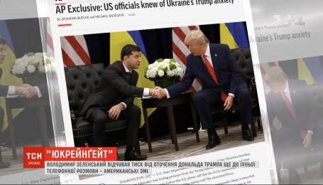 Зеленський відчував тиск від оточення Трампа ще до телефонної розмови влітку - Associated Press