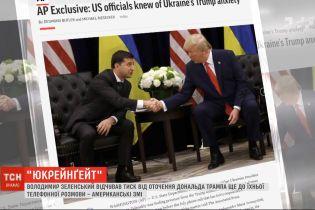 Зеленский чувствовал давление от окружения Трампа еще до телефонного разговора летом - Associated Press