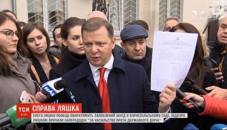 Запобіжний захід для Олега Ляшка обиратимуть у Бориспільському суді