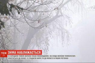 Синоптики предвещают на этой неделе в Украине минусовые температуры