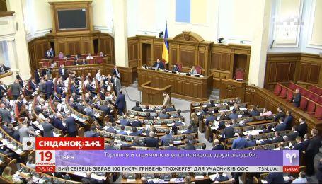 Скорочення Верховної Ради: що думають українці та самі парламентарі