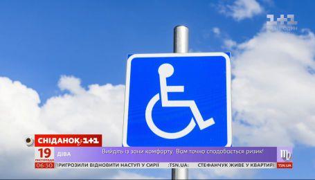 В Украине намерены отменить группы инвалидности