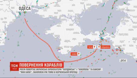 Украинские корабли, которые Россия вернула, прибудут в Одессу ориентировочно 20 ноября