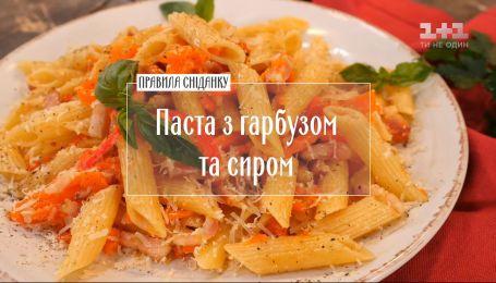 Паста з гарбузом та сиром – рецепти Руслана Сенічкіна