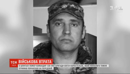 У шпиталі помер поранений на передовій командир 128 бригади Євген Коростельов