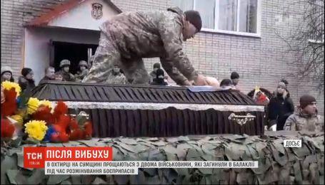 День траура по погибшим в Балаклее военными объявлено в Ахтырке на Сумщине