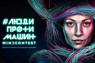 """1+1 media представила революционный проект """"Mind Contest: Люди против машин"""""""