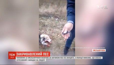 Чиновник на Хмельниччині волочив на ланцюгу пса за авто, бо хотів вивезти його до лісу