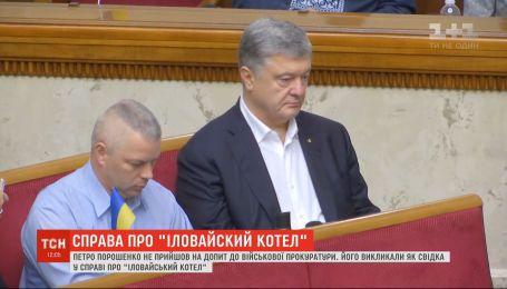 Петро Порошенко знову не з'явився до військової прокуратури на допит