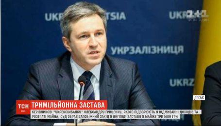 """Печерський суд відпустив керівника державного """"Укрексімбанку"""" Гриценка під заставу"""