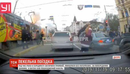 В центре Днепра во время движения загорелся трамвай - обошлось без пострадавших