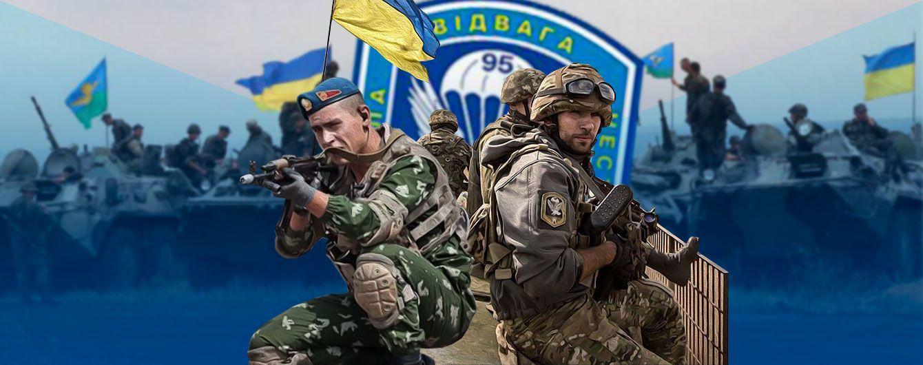 Шлях 95-ї окремої аеромобільної бригади на війну