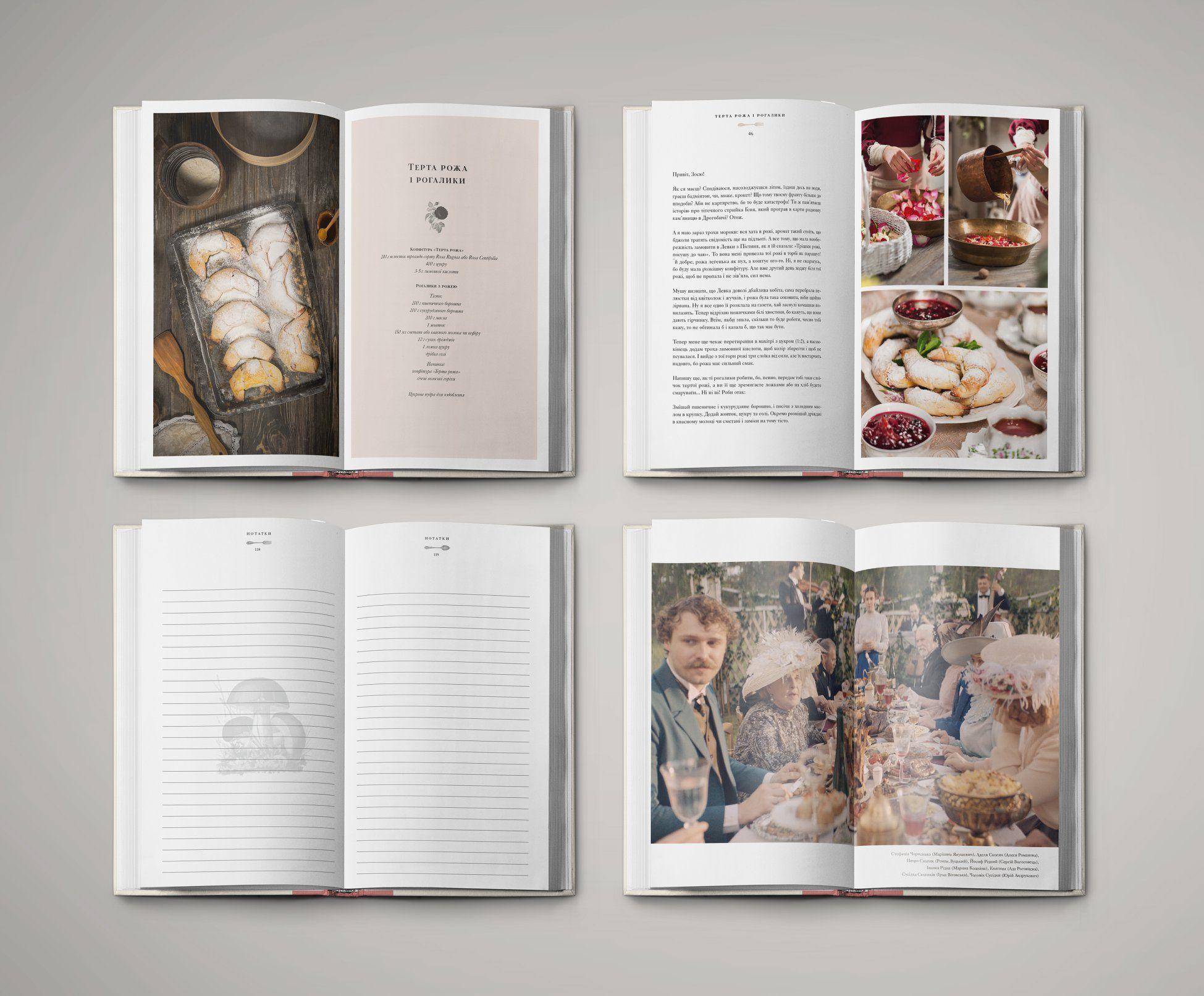 Кулінарний записник «Галицькі смаколики» ВСЛ 2019, роман Софії Андрухович Фелікс Австрія