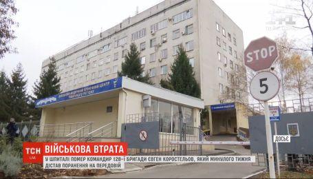 В госпитале умер командир 128-й бригады Евгений Коростелев, который подорвался возле Новотроицкого