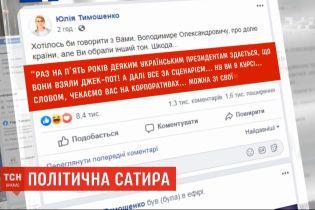 """Політична сатира: Зеленський і Юлія Тимошенко """"потролили"""" один одного у Facebook"""