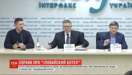 Адвокат Порошенка запевняє, що колишній президент не отримував жодних викликів на допит