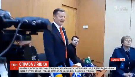 В Бориспольском суде выбирают меру пресечения Олегу Ляшко