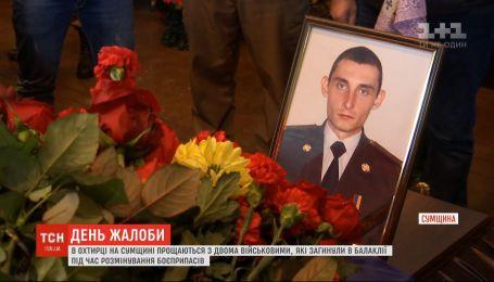 В Ахтырке прощаются с двумя военными, погибшими в Балаклее во время разминирования боеприпасов