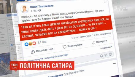 """Политическая сатира: Зеленский и Юлия Тимошенко """"потролили"""" друг друга в Facebook"""
