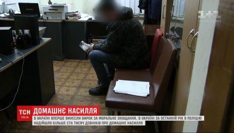 В Україні вперше заґратували чоловіка, який постійно пригнічував свою жінку