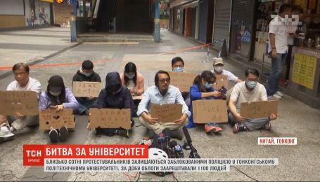 За добу облоги політеху у Гонконгу заарештували 1100 людей