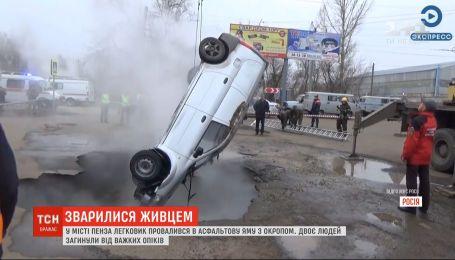 У Росії на парковці біля супермаркету буквально живцем зварилися двоє людей