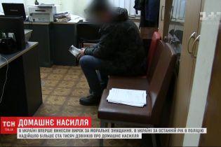 В Украине впервые посадили за решетку мужчину, который постоянно подавлял свою жену