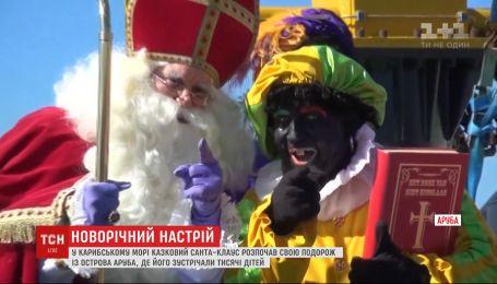 Санта-Клаус с Карибского моря начал свое путешествие по миру