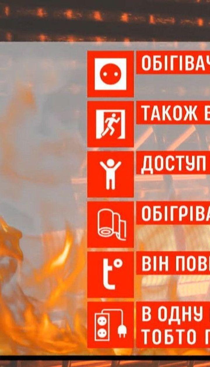 Небезпечні обігрівачі: як зігрітися і уникнути пожежі