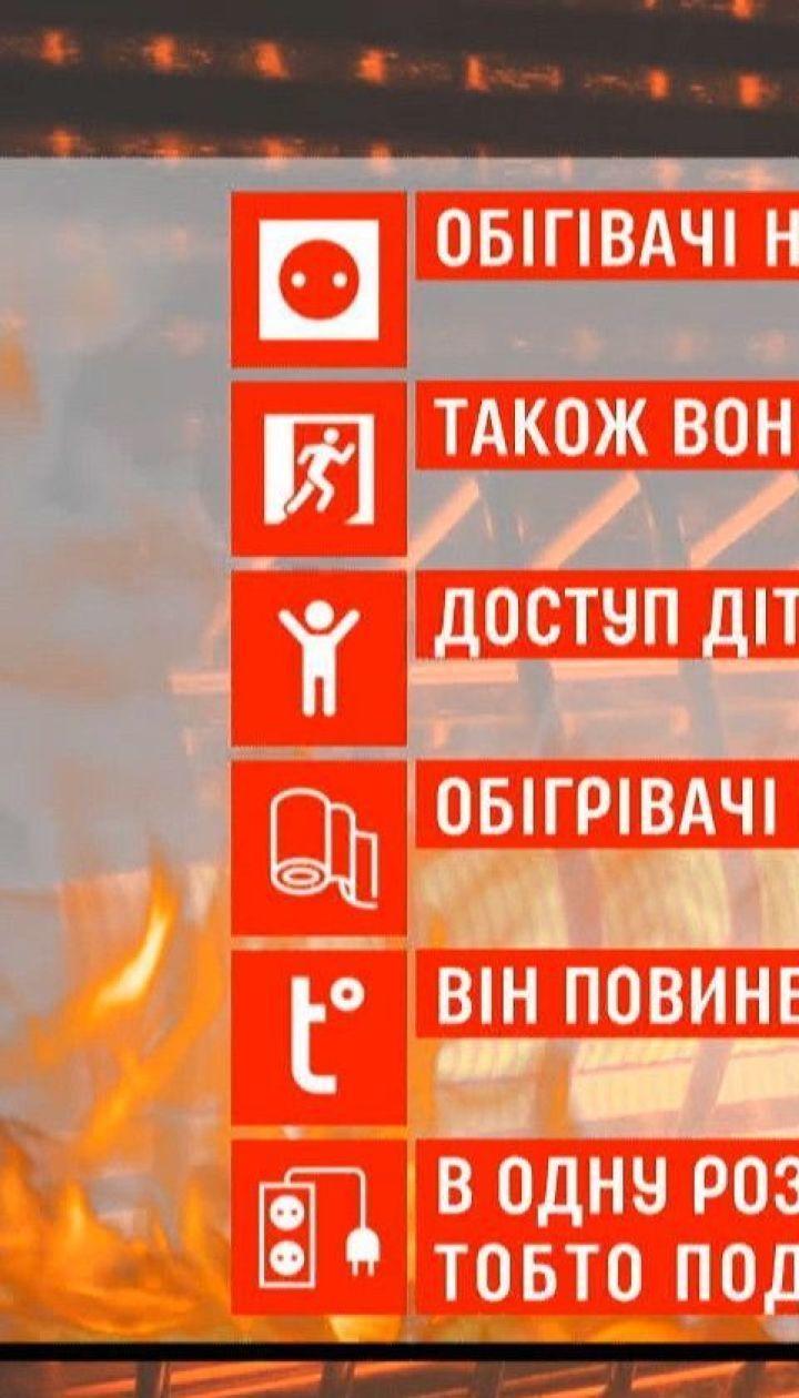 Опасные обогреватели: как согреться и избежать пожара