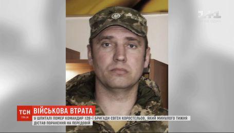 Лікарям Харкова так і не вдалося врятувати життя командира 128-ї бригади