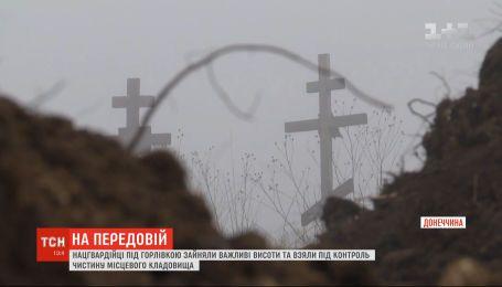 Нацгвардейцы под Горловкой заняли важные позиции и отбили у противника часть кладбища