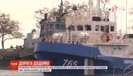 Захоплені Росією буксир та два бронекатери вже завтра можуть прибути до Очакова