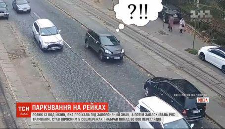 Героиня парковки: в Одессе водитель проехала на запрещающий знак и заблокировала движение трамваям