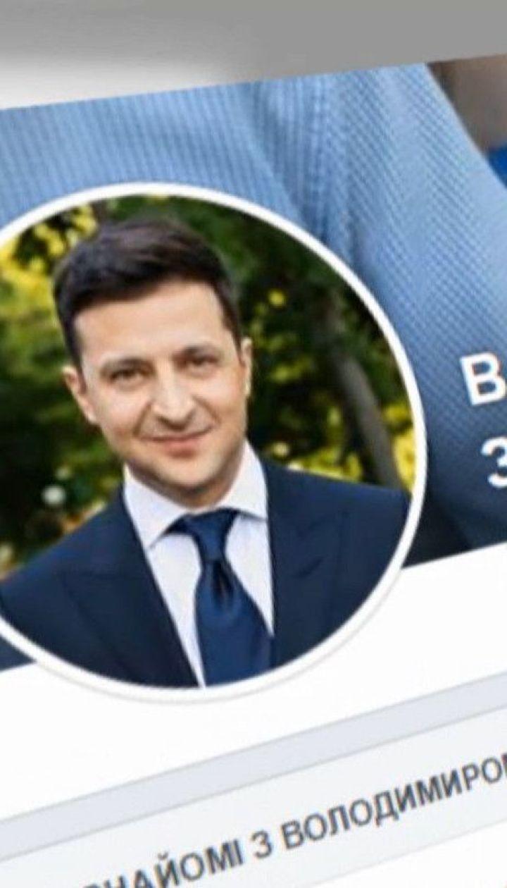 """Политический батл в Facebook: как Зеленский и Тимошенко """"тролили"""" друг друга"""