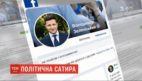"""Політичний батл у Facebook: як Зеленський і Тимошенко """"тролили"""" один одного"""