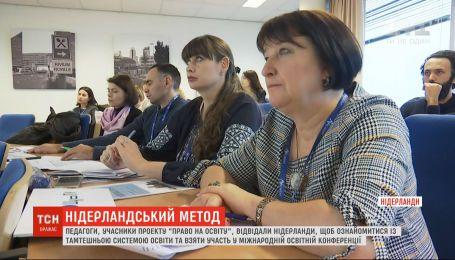 Украинские педагоги поехали в Нидерланды, чтобы узнать секреты успеха местной системы образования