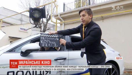 """На Одесской киностудии начали съемки новой комедии """"Нереальный КОПец"""""""