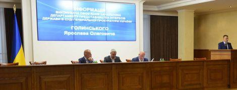 ГПУ подсчитала достижения: за год в судах выиграно 14 млрд грн для государства